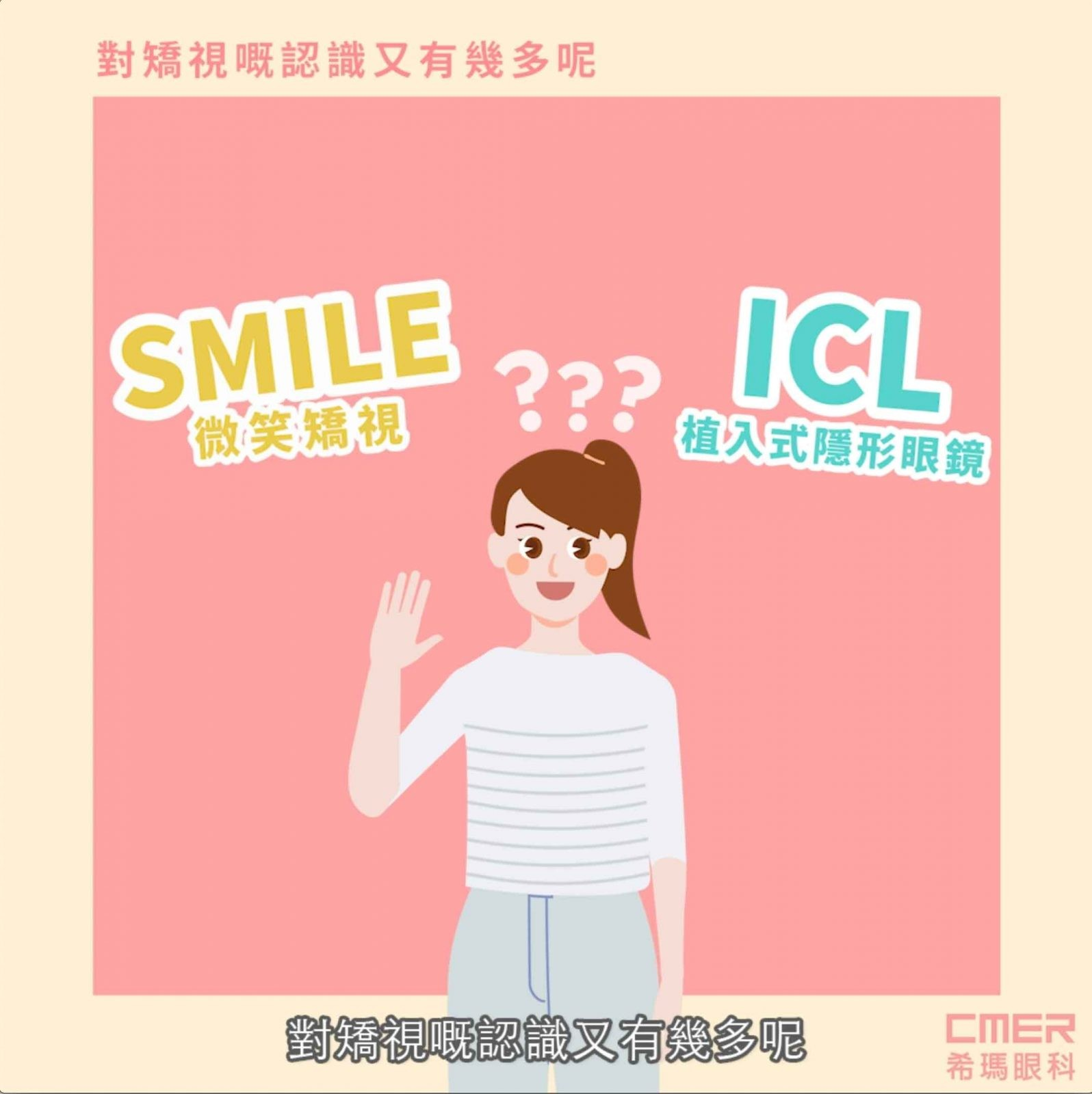 Smile ICL